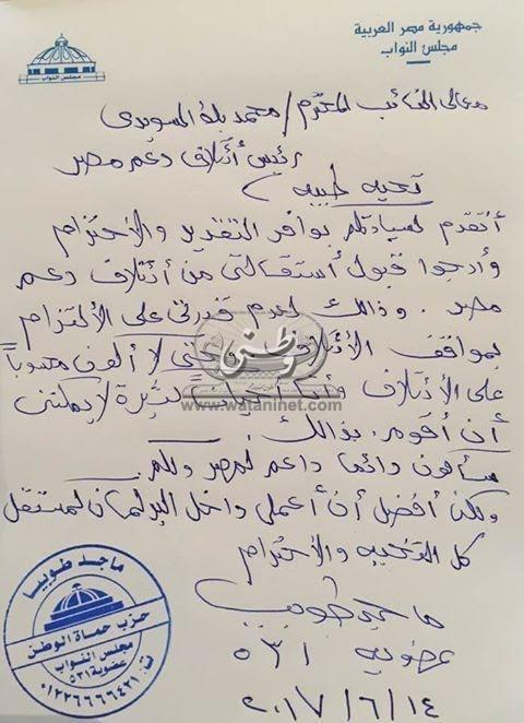 النائب ماجد طوبيا يتقدم بإستقالته من دعم مصر