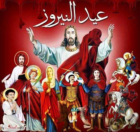 نتيجة بحث الصور عن صور عيد النيروز