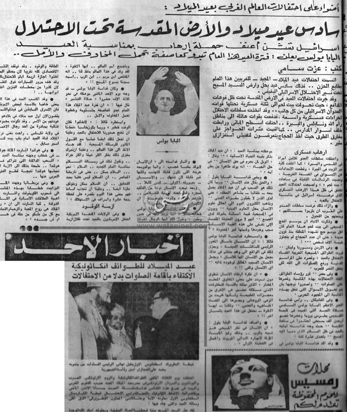 مقتطفات من جريدة وطني سنة 1962وعام 1973
