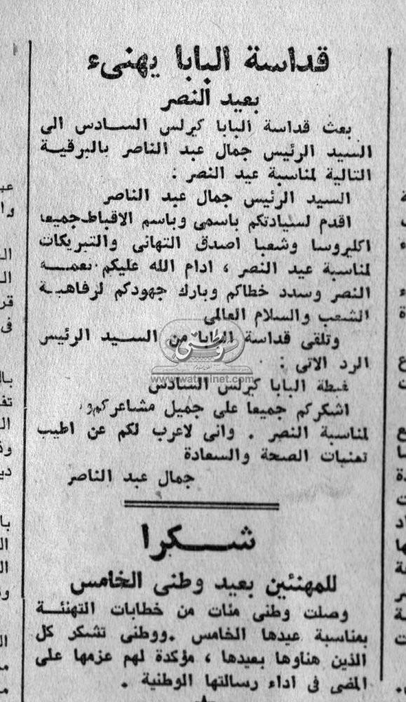 مقتطفات من جريدة وطني سنة 1962