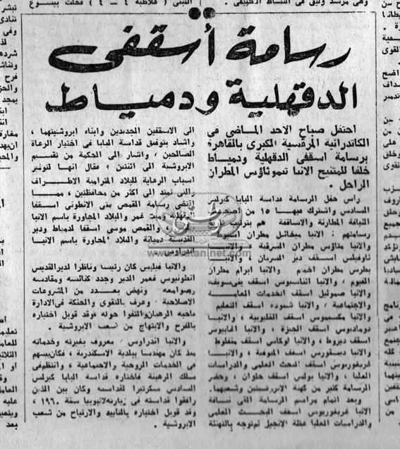 مقتطفات من جريدة وطني يوم28 ديسمبر 1969و1986