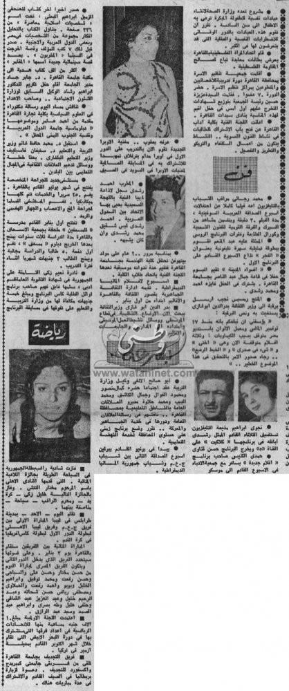 مقتطفات من جريدة يوم 27 ديسمبر عام 1970