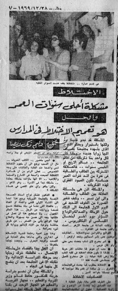مقتطفات من جريدة وطني يوم28 ديسمبر 1969