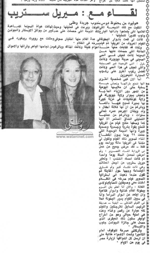 مقتطفات من جريدة وطني يوم 25 ديسمبر سنة 1988