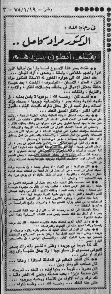 19 - 1 - 1964: قرارات القمة العربية تحدث صدى في العالم