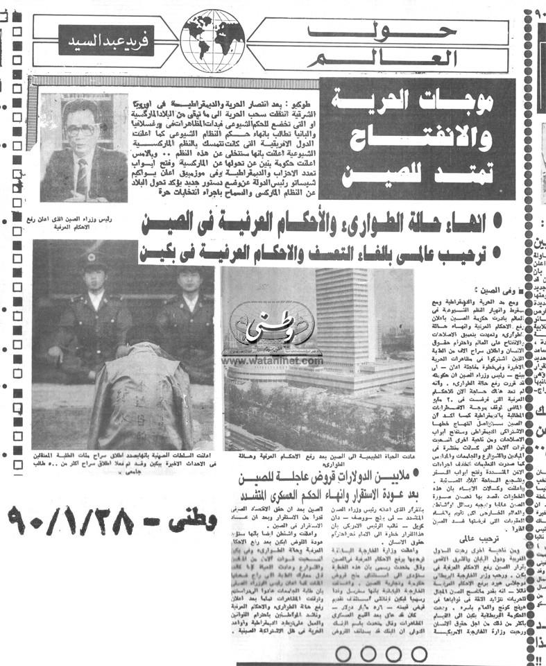 28 - 1 - 1962: قرار عوة الناخبين