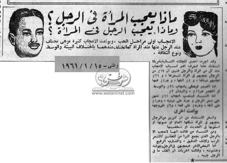 15 - 1 - 1962: بيان للرئيس في مجلس الأمة غداً