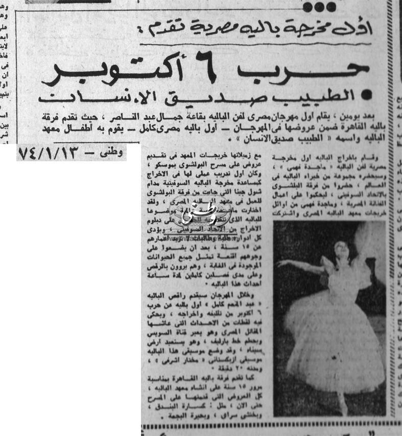 13 - 1 - 1963: حركة خطيرة في جيش الأردن
