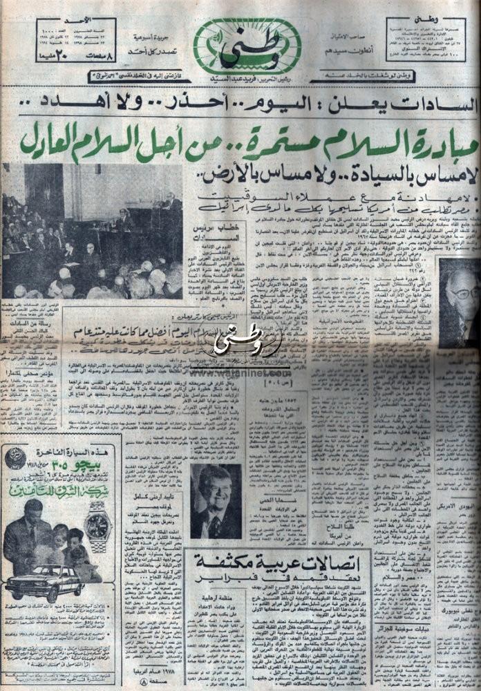 السادات يعلن:اليوم .. أحذر ولا أهدد
