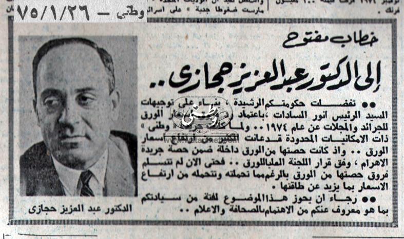 26 - 1 - 1964: الاتحاد السوفيتي يؤيد موقف العرب