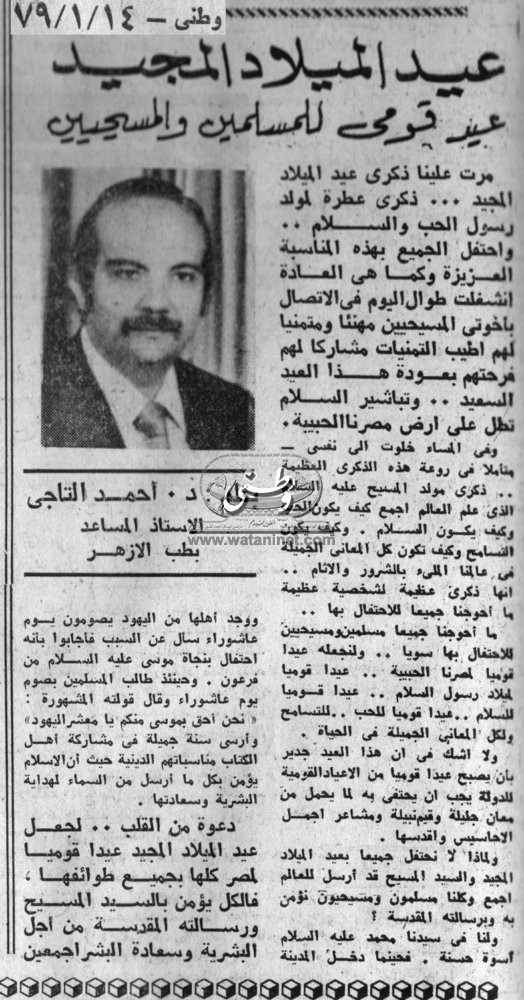 14 - 1 -  1970: لبنان لا يتحول عن موقفه
