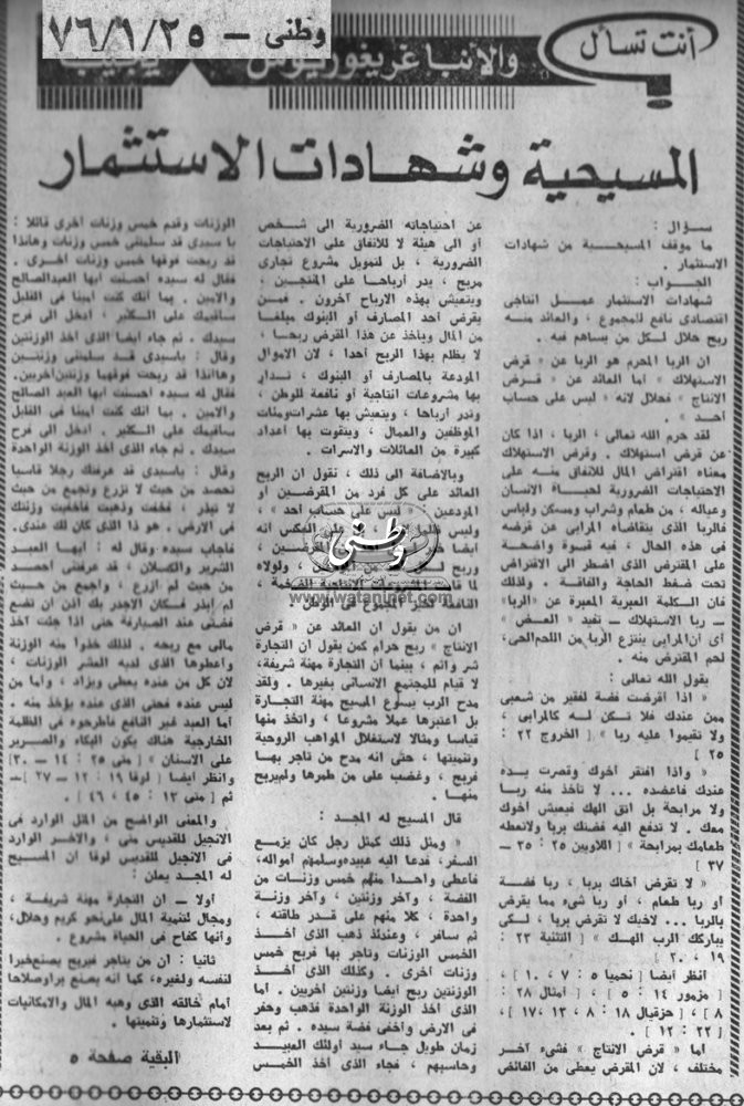 25 - 1 - 1970: العالم كله يتحدث عن بسالة المقاتل المصري