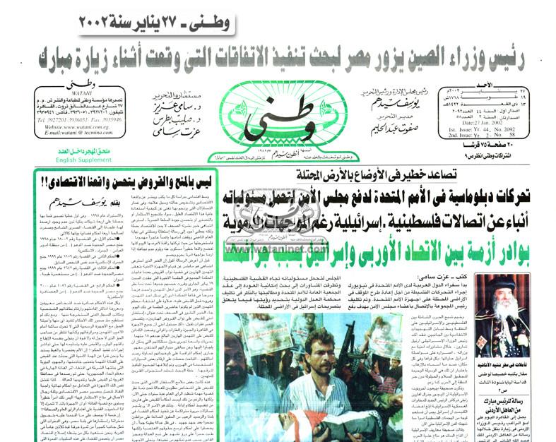 27 - 1 - 1980: السادات يكشف مؤامرات دول الرفض ضد السلام