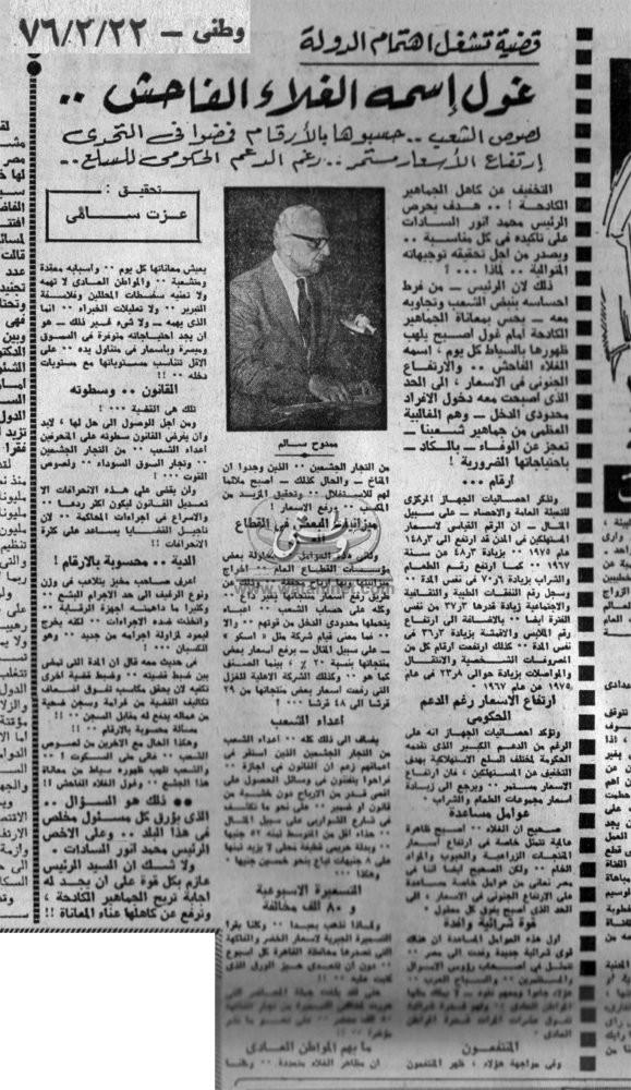 22 - 02 - 1970: اجتماع عبد الناصر وتيتو في أسوان غدًا