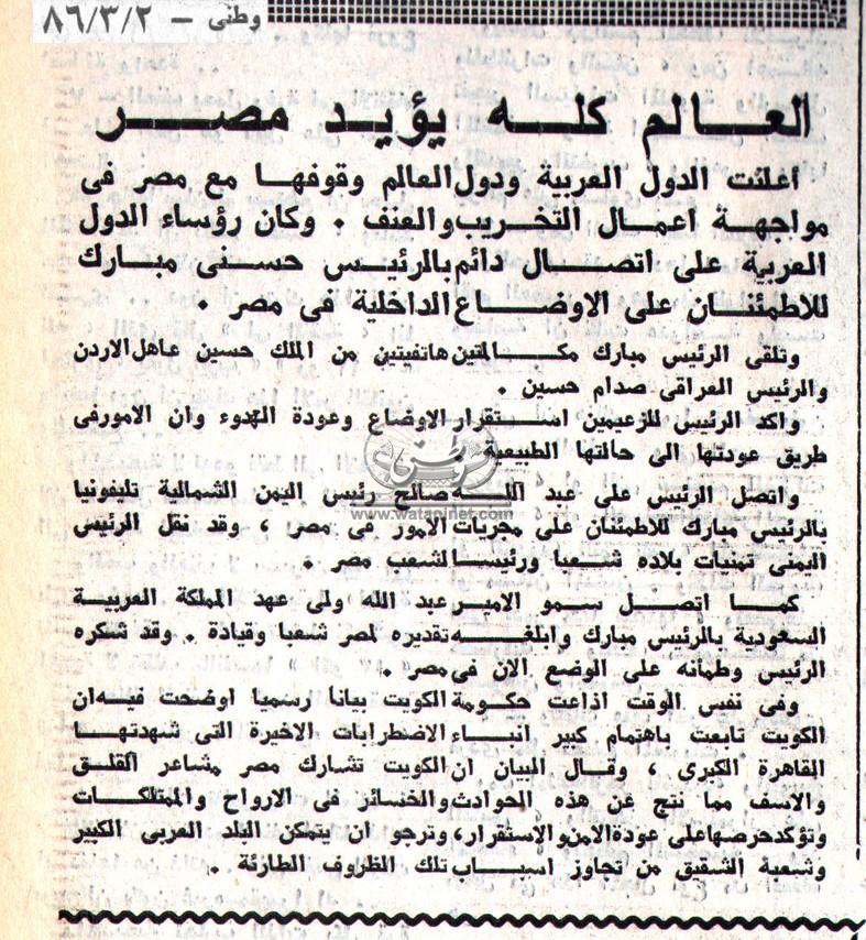 23 - 2 - 1997: مصر كلها تستنكر الاعتداء الغاشم على كنيسة أبوقرقاص