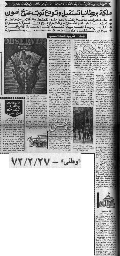 27 - 2 - 1975: إستمرار العدوان الإسرائيلي على لبنان