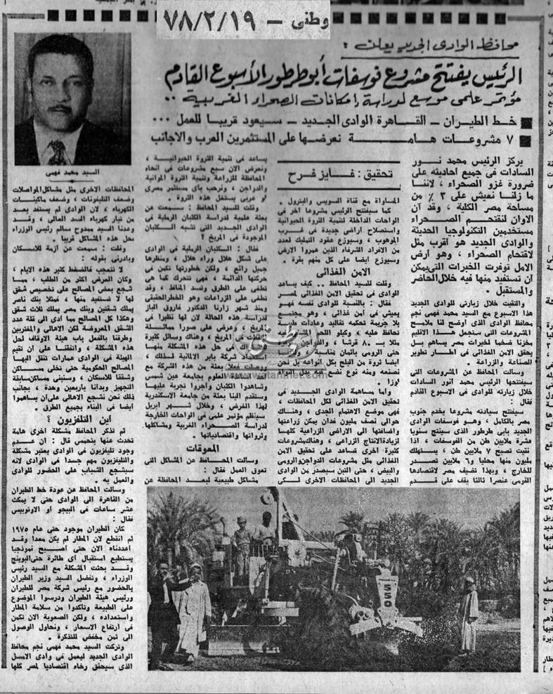 19 - 2 - 1995: اجازات اعياد الاقباط