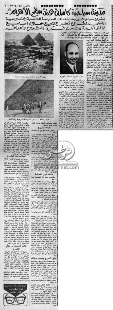 14 - 2 - 1960: غانا تجمد أموال الفرنسيين