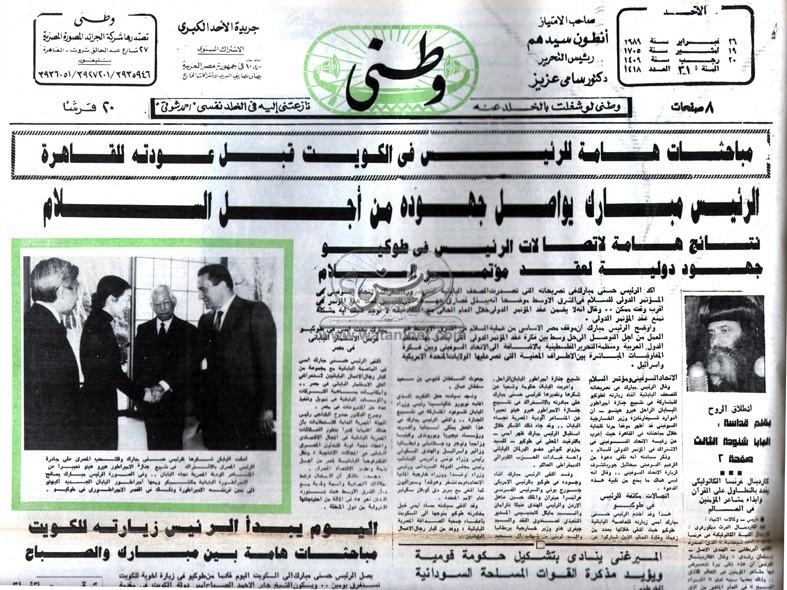 26 - 2 - 1978: رفضوا تسليح مصر لأنها دولة حرة وترفض التبعية