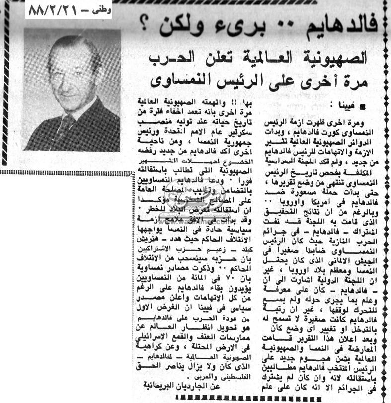 21 - 02 - 1988: جهود مكثفة لإنقاذ أبو الهول