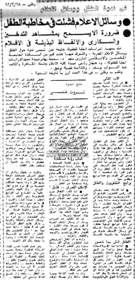 28 - 02 - 1993: أنطون سيدهم يكتب..لقد آن الأوان