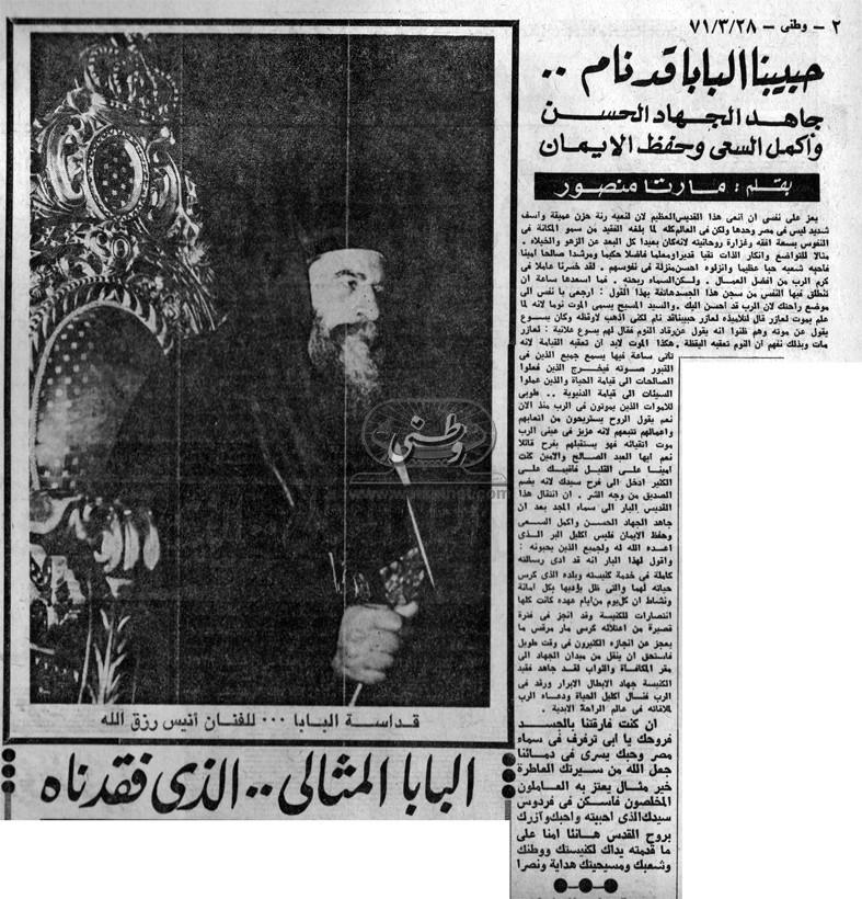 28 - 03 - 1971: حبيبنا البابا قد نام