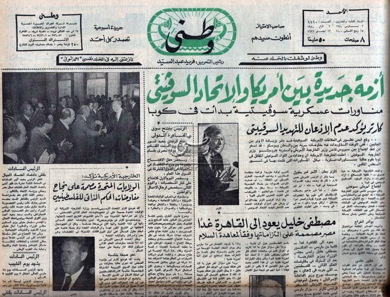 02 - 03 - 1980: أزمة جديدة بين أمريكا والاتحاد السوفيتي