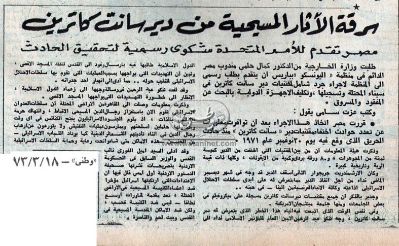 18 - 03 - 1973: سرقة الأثار المسيحية من دير سانت كاترين