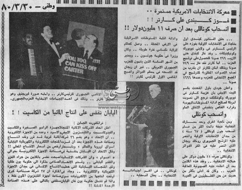 30 - 03 - 1986: لا تأميم.. لا مصادرة.. لا حراسة