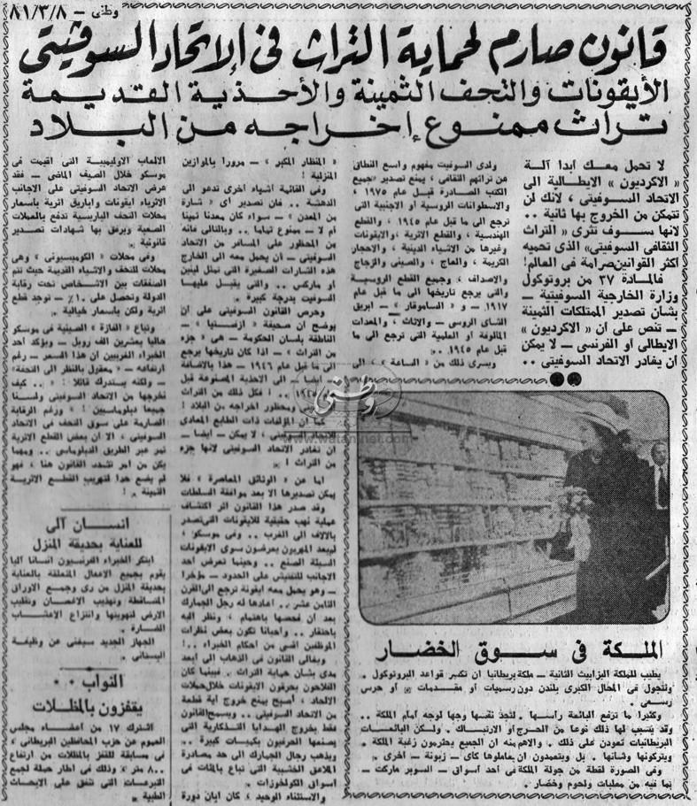 08 - 03 - 1964: تأميم شركات الإستيراد