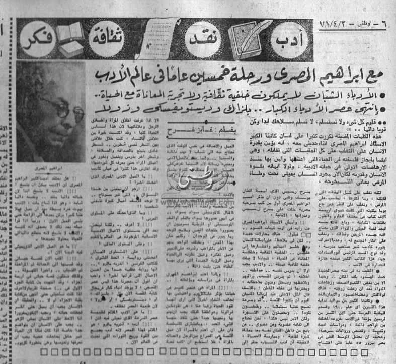 02 - 04 - 1972: احتفالات كبرى بعيد تجلي العذراء فى الزيتون