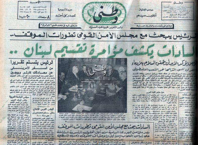 26 - 03 - 1961: نص خطاب البابا كيرلس السادس الى ملك الأردن