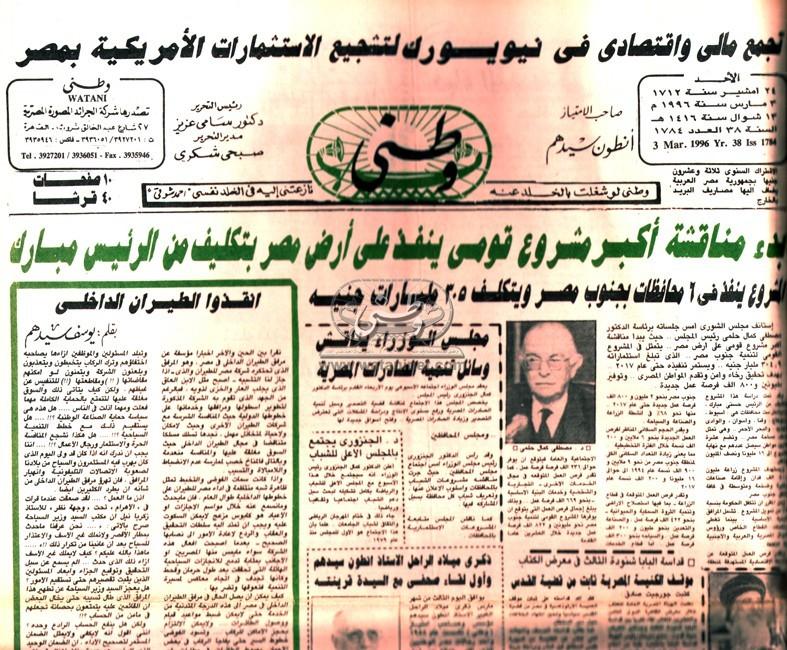 03 - 03 - 1996: أول حوار مع قرينة الراحل أنطون سيدهم