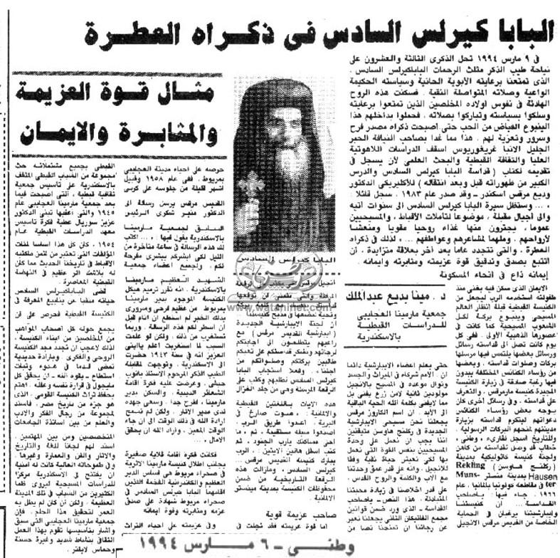 06 - 03 - 1980: مظاهرات واشتبكات في حلب