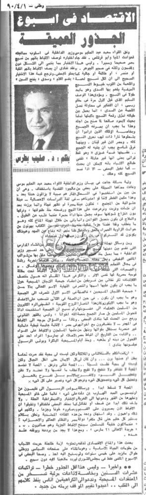 01 - 04 - 2001: ظواهر نورانية فريدة بكنيسة مارمرقس بأسيوط