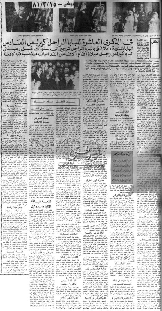 15 - 03 - 1970: قواتنا تغرق زوارق العدو وجنوده