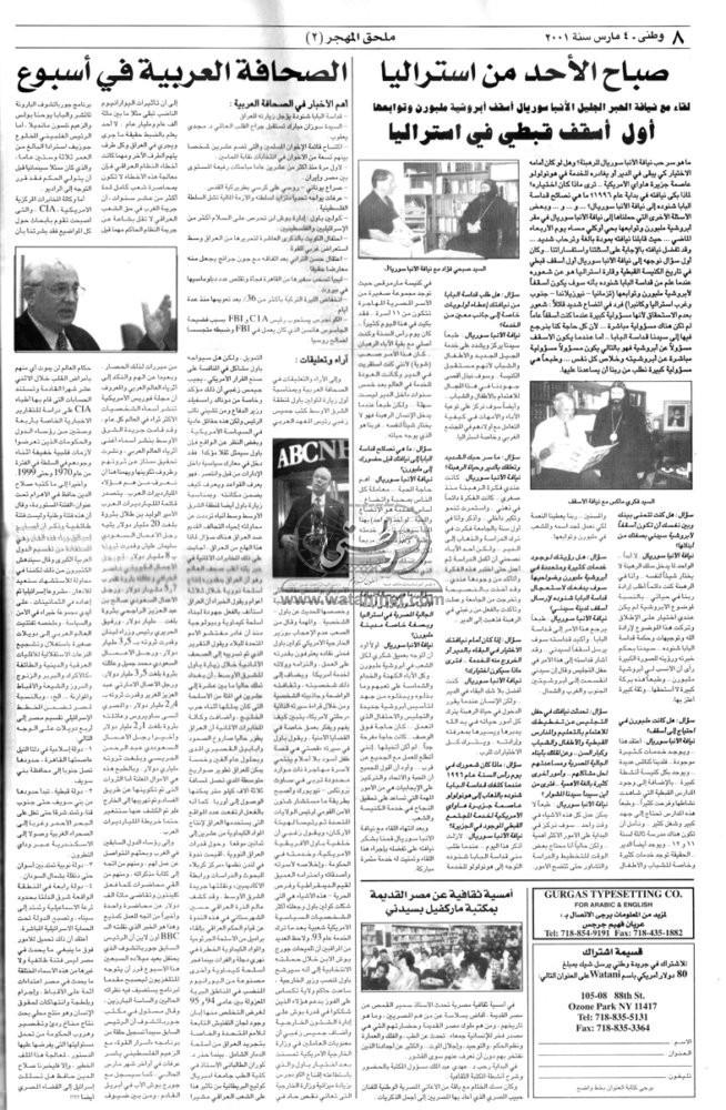 """04 - 03 - 1990: """"وطني"""" تتابع معجزة العذراء ببورسعيد"""