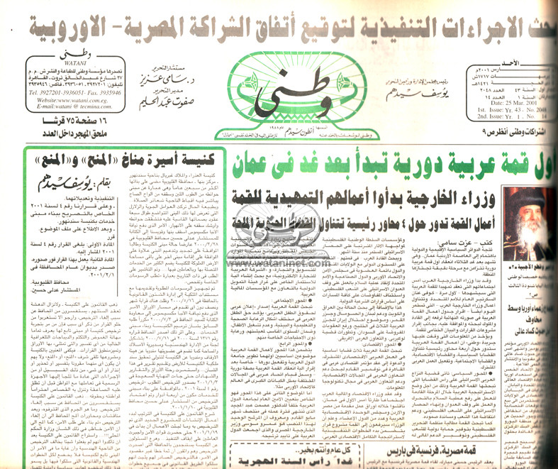 25- 03 - 1980: رسالة إلى الجماعات المعتدية