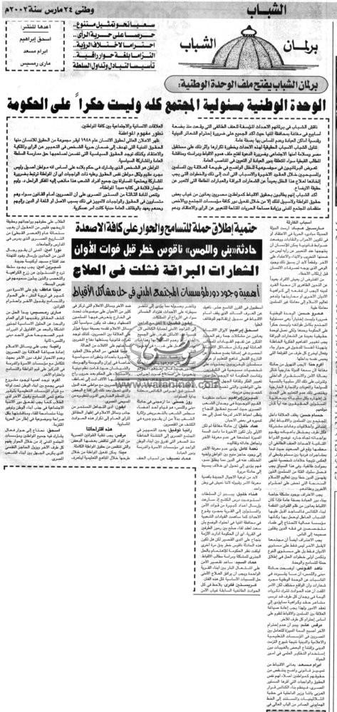 24 - 03 - 1974: بحث تعويم الجنيه المصري