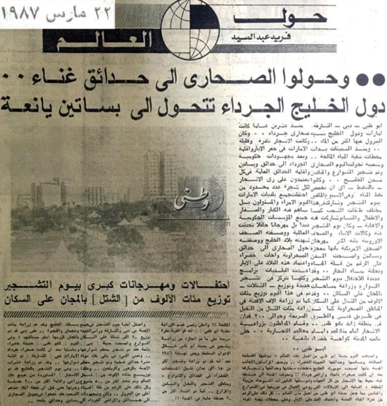 """22 - 03 - 1959: """"وطني"""" تدخل قصر الأمير عبدالله آل جابر ..."""