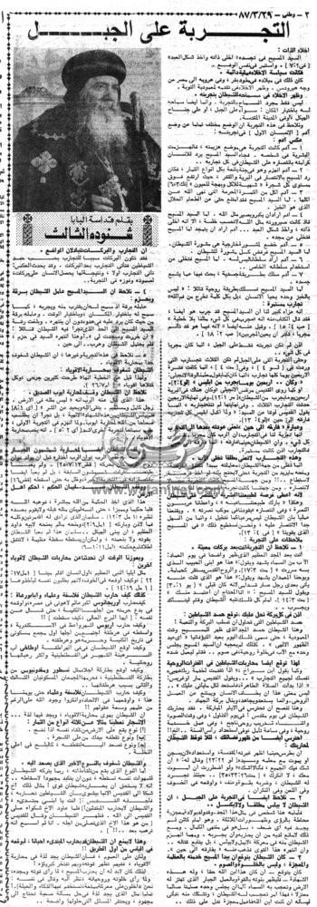 29 - 03 - 1959: يوم لوطني مع أمير الكويت