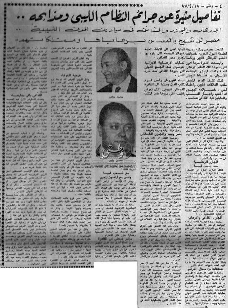 17 - 04 - 1977: مصر تقف بحزم في وجه الإرهاب الليبي