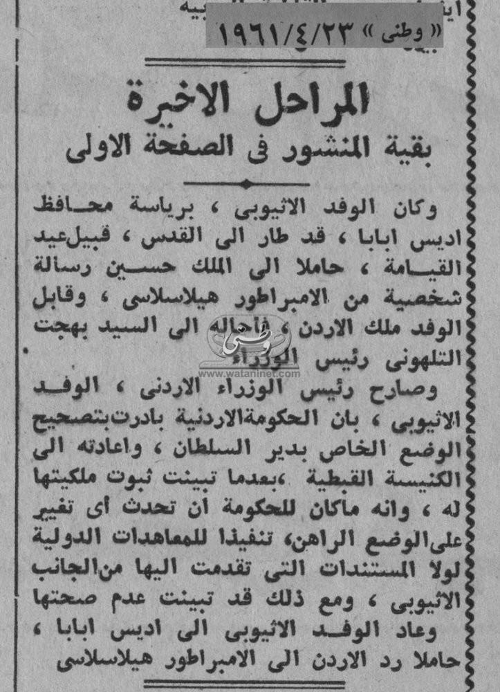 23 - 04 - 1978:بيان من رؤساء الكنائس المسيحية في مصر ..