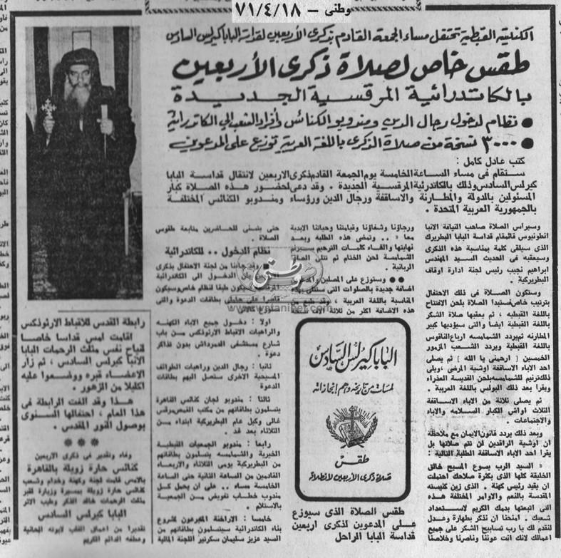 18 - 04 - 1999: إحياء طريق العائلة المقدسة كاملًا خلال 10 سنوات