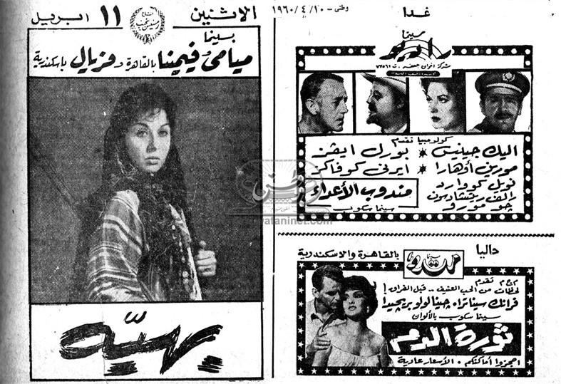 10 - 04 - 1960: مصرع المجرم