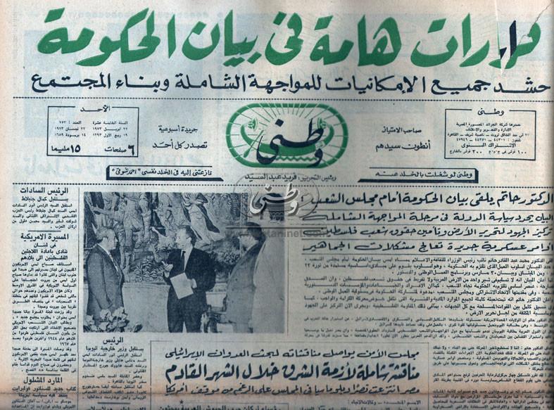 22 - 04 -  1990: لاتطرف قبطي .. بقلم : أنطون سيدهم