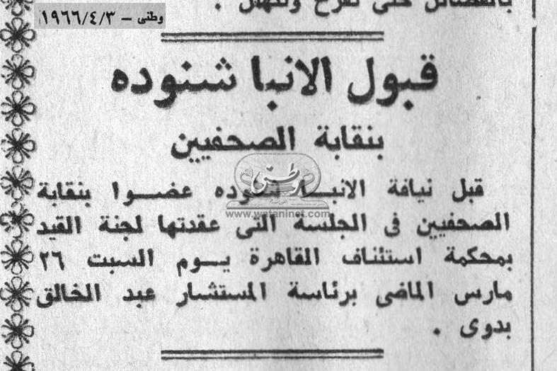 03 - 04 - 1994: مأساة مذبحة الدير المحرق