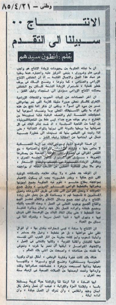 """21 - 04 - 2002: الصامدون تحت الحصار في كنيسة المهد يتحدثون الى """"وطني"""""""