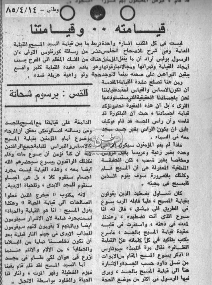 14 – 04 – 1974: ازدياد التعسف الإسرائيلي ضد المقدسات المسيحية