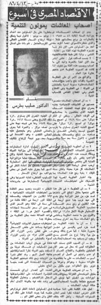 13 – 04 – 1986: العذراء تتجلى في كنيسة صغيرة بأحد أطراف شبرا